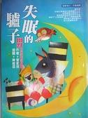 【書寶二手書T2/兒童文學_B94】失眠的驢子:幽默的童話俗語故事_管家琪