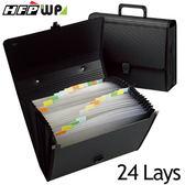 7折 HFPWP 手提24層風琴夾公事包 環保材質 台灣製 F424