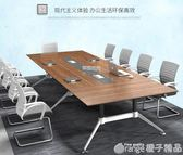會議桌長桌簡約現代會議室洽談桌椅組合小型長條桌子辦公家具qm    橙子精品