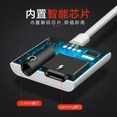 【優選】轉接頭iphone7plus轉接線8plus轉換器線