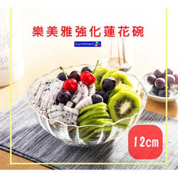【法國樂美雅】強化透明玻璃碗 小大號沙拉碗 創意水果碗 湯碗 微波爐 蓮花碗 家用(12cm)