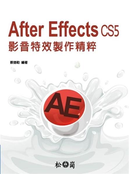 (二手書)After Effects CS5影音特效製作精粹