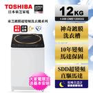 含標準安裝 舊機回收 TOSHIBA東芝 12公斤 SDD變頻洗衣機 AW-DME1200GG 金耀黑 /神奇去汙鍍膜洗衣槽
