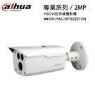 【專業系列-2MP】大華 Dahua DH-HAC-HFW2221DN 2MP HDCVI紅外線攝影機