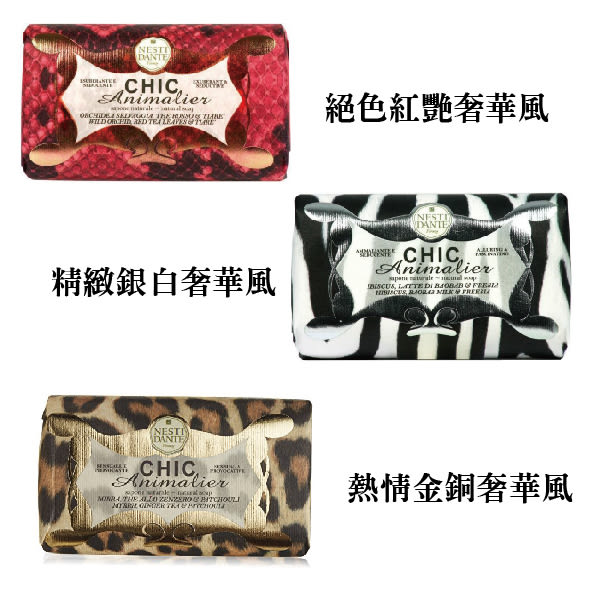 【岡山真愛香水化妝品批發館】Nesti Dante 義大利手工皂 奢華風系列 香皂 三款供選 250g