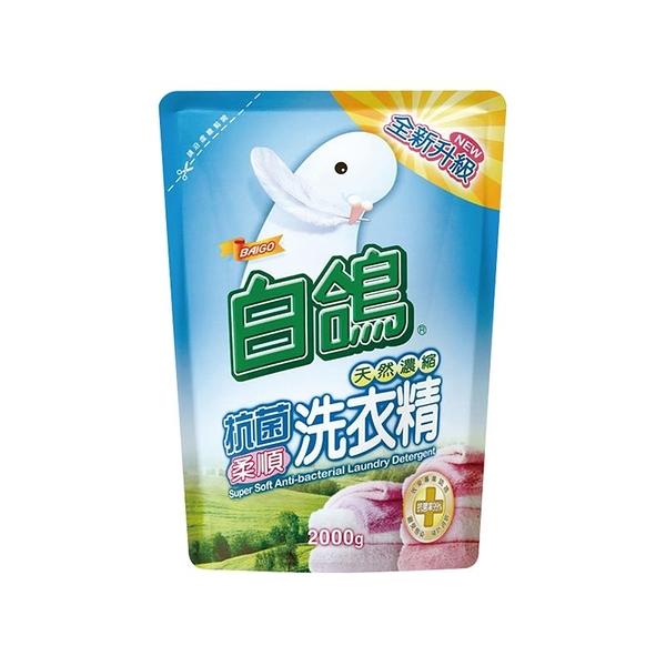 白鴿 抗菌柔順洗衣精-補充包 2000g【新高橋藥妝】衣物清潔專家~~