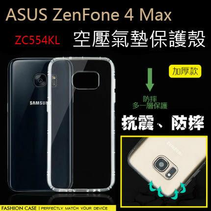 ASUS ZenFone 4 Max ZC554KL 空壓氣墊防摔殼 耐摔軟殼 防摔殼 保護殼 氣墊殼 空壓殼 手機殼 軟殼