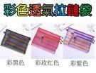 網格拉鏈袋 B6文件袋 (230*115mm) (不挑色) | OS小舖