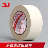 3J美紋紙膠帶50米美紋膠帶美縫紙手撕紙膠帶【奈良優品】