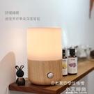 實木陶瓷自動冷噴香芳療負離子精油加香薰擴香機冷香儀燈家用靜音 小艾時尚NMS