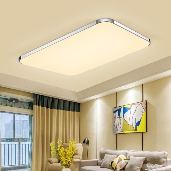 led吸頂燈客廳臥室燈長方形燈具燈飾Ceiling light 110v 完美情人館YXS