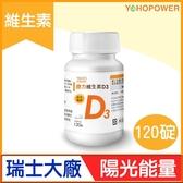 【陽光能量】原力維生素D3(120顆/瓶) 悠活原力 防疫防護