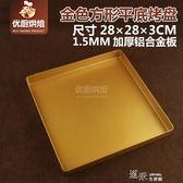金色不粘方形烤盤28CM平底餅干披薩蛋糕卷牛軋糖烤盤烘焙模具 道禾生活館
