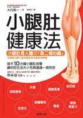 小腿肚健康法