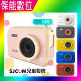 SJCAM 兒童相機【素色版】 2吋螢幕 1080P 相機 攝影機 原廠保固一年 另SJ4000 SJ5000X SJ8 PRO
