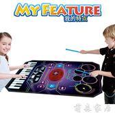 交換禮物 幼兒童早教爵士架子鼓電子琴音樂毯女男孩樂器寶寶玩具禮物初學者