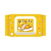 蛋黃哥 手口柔濕巾(加蓋30抽)【小三美日】三麗鷗授權 ※禁空運
