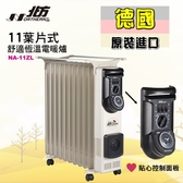 豬頭電器(^OO^) - 北方 原裝進口11葉片式恆溫電暖爐【NA-11ZL/NP-11ZL】德國原裝哦♡