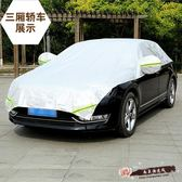 『老闆定錯價』 汽車遮陽罩車衣車罩鋁膜汽車防曬防凍隔熱罩遮陽傘