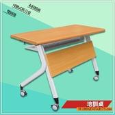 【辦公必備】 培訓桌 PES 371-8 (6*1.5尺) 折疊式 摺疊桌 折合桌 摺疊會議桌 辦公桌 辦公培訓桌 書桌
