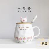 可愛卡通馬克喝水杯子高顏值陶瓷大容量兒童桃豬帶蓋勺【白嶼家居】