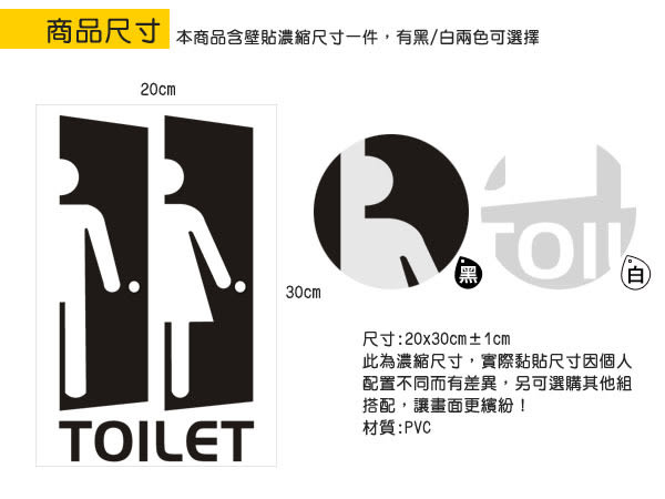 【ARDENNES】洗手間男女標誌貼紙 / 化妝室廁所 / 壁貼牆貼 WC027敲敲門