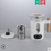 養生壺mini小型辦公室迷你家用多功能煮粥神器學生宿舍電燉杯220V-快速出貨