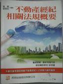 【書寶二手書T9/進修考試_YIT】不動產經紀相關法規概要_甄慧,劉俊廷編