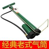 老式高壓打氣筒 家用氣筒自行車電動車摩托車汽車充氣筒氣管子 NMS小明同學