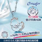 925純銀項鍊-Dancing Stone 懸浮閃動系列-本命年 【日本 Crossfor正式官方授權】