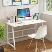 簡約現代電腦桌臺式桌家用簡易小書桌辦公桌筆記本電腦桌子寫字臺igo七夕特惠下殺