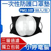 【3期零利率】全新 一次性防護口罩墊 50入/包 PM2.5款 可隔絕霧霾/灰塵/沙塵/花粉/ 三層過濾