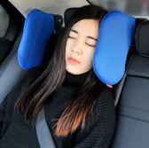 車載舒適靠枕 汽車頭枕護頸枕靠枕頸枕枕頭車座側靠枕車載座椅【中秋節禮物好康八折】