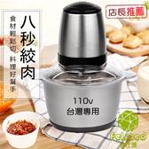 現貨 110V多功能家用電動絞菜器料理器絞肉機攪餡機切菜器 【八折搶購】