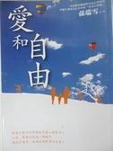 【書寶二手書T1/家庭_HBX】愛和自由_孫瑞雪