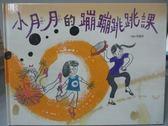 【書寶二手書T1/少年童書_QXP】小月月的蹦蹦跳跳課_何雲姿
