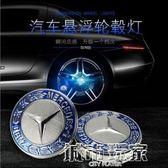 汽車改裝 汽車輪轂燈發光標志蓋專車專用奔馳奧迪寶馬豐田本田磁懸浮輪轂燈 城市玩家
