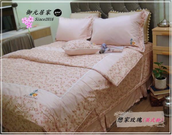 精梳棉五件式【床罩】(6*7尺) 特大/御元居家 『戀家玫瑰』西式粉