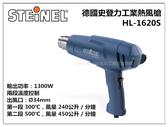 【台北益昌】德國 STEINEL 史登力 HL-1620S 110V 熱風槍 熱烘槍 熱熔槍 原HL-1610S