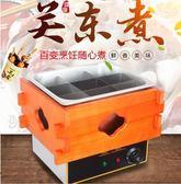 關東煮 廚立信關東煮機器麻辣燙鍋商用串串香設備鍋路邊攤魚蛋小吃機器 DF 城市科技
