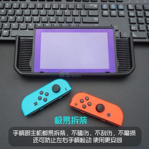 任天堂switch保護套TPU軟殼水晶殼