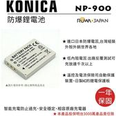 御彩數位@樂華 柯尼卡 NP-900 副廠電池 NP900 外銷日本 原廠充電器可充 保固一年 全新公司貨 ROWA
