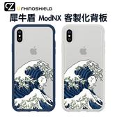 犀牛盾 好笑刺青店 & Mod NX 客製化透明背板 iPhone 11 Pro ixs max ixr ix i8 i7 背板 衝浪阿杯