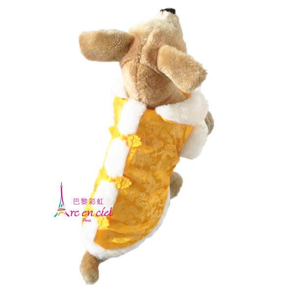 巴黎彩虹] 新年唐裝 狗狗衣服 狗狗冬季溫暖衣物 吉娃娃貴賓雪納瑞 小型狗衣 黃色現+預