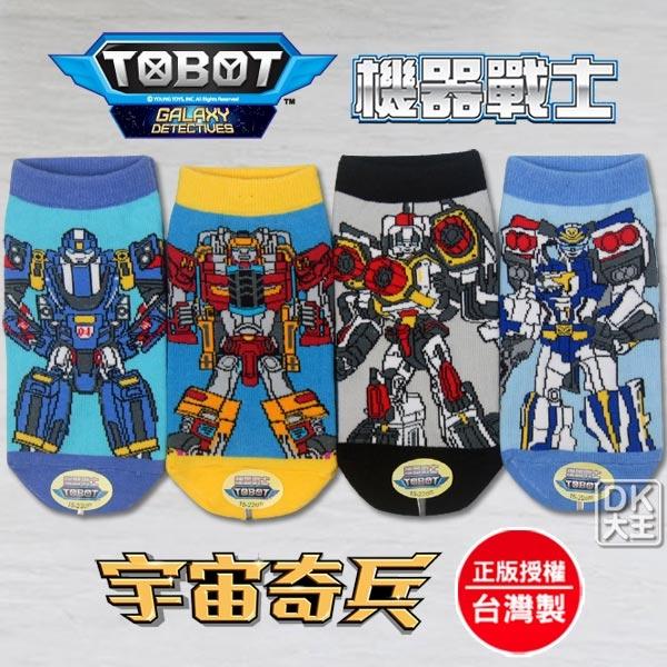 TOBOT 機器戰士宇宙奇兵 飛梭直板襪 精梳棉童襪~DK襪子毛巾大王