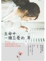 二手書博民逛書店 《生命中一種忘憂的草》 R2Y ISBN:9789863589044│若雨