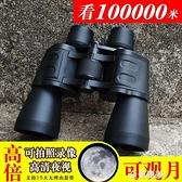 雙筒高清望遠鏡高倍軍事用夜視專用演唱會戶外人體專業望眼鏡兒童 極簡雜貨