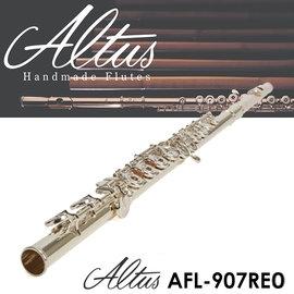 【非凡樂器】『送譜架、節拍器』ALTUS日本精緻手工長笛 AFL-907REO 原廠保固保修一年(非人為損壞)