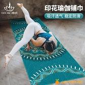 瑜伽鋪巾加厚防滑健身休息毯毛巾瑜伽毯子加長吸汗女瑜伽墊布