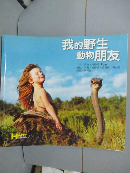 【書寶二手書T3/攝影_ODO】我的野生動物朋友_蒂皮‧德格雷